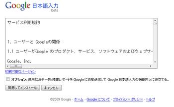 google日本語02.png